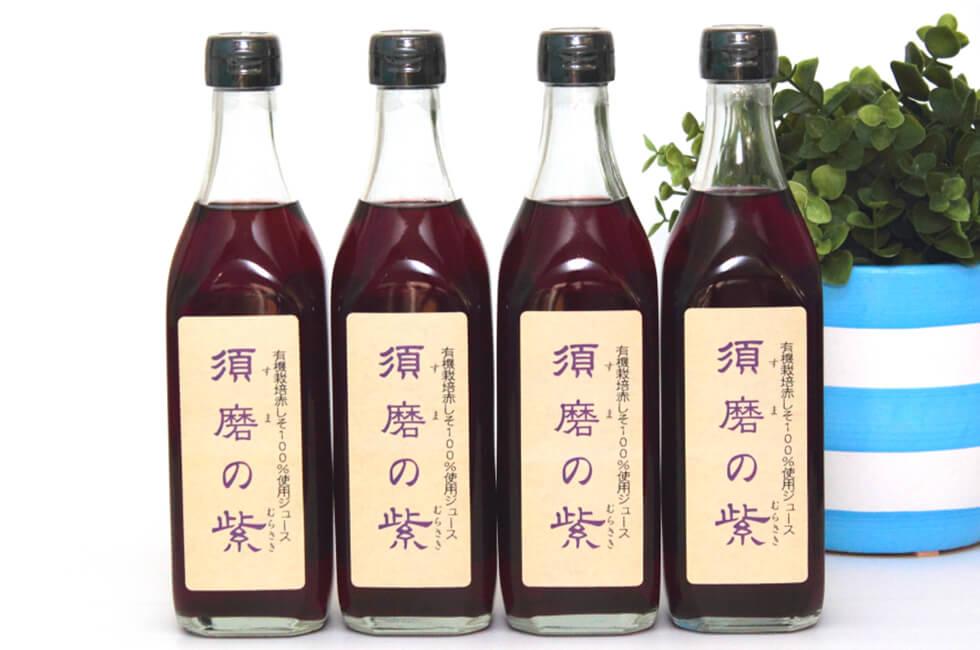 【お得な4本セット】【送料無料】有機栽培赤シソジュース 神戸【須磨の紫】