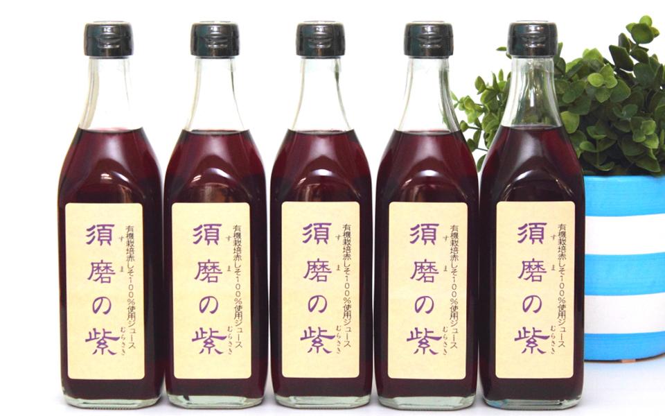 【お得な5本セット】【送料無料】有機栽培赤シソジュース 神戸【須磨の紫】