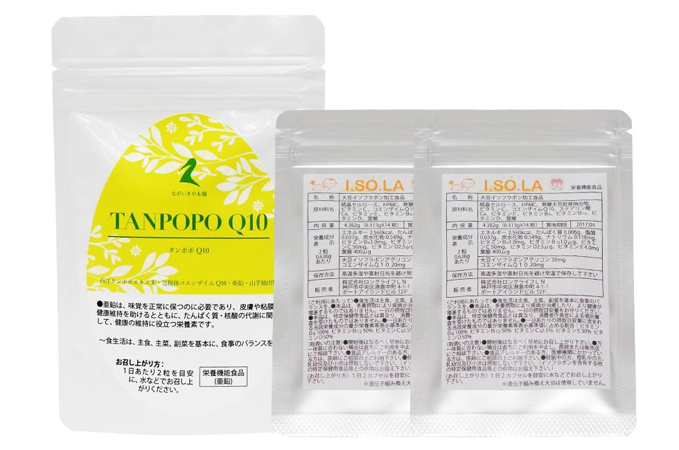 タンポポQ10 1袋+イソラ2週間包セット
