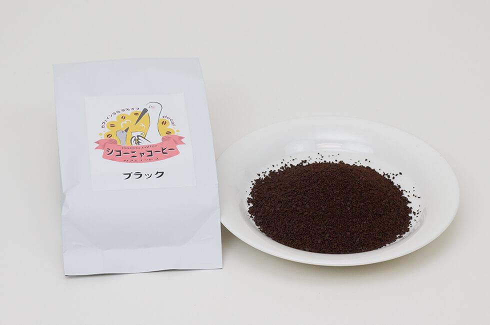 シコーニャコーヒー カフェインレス(コーヒー豆)