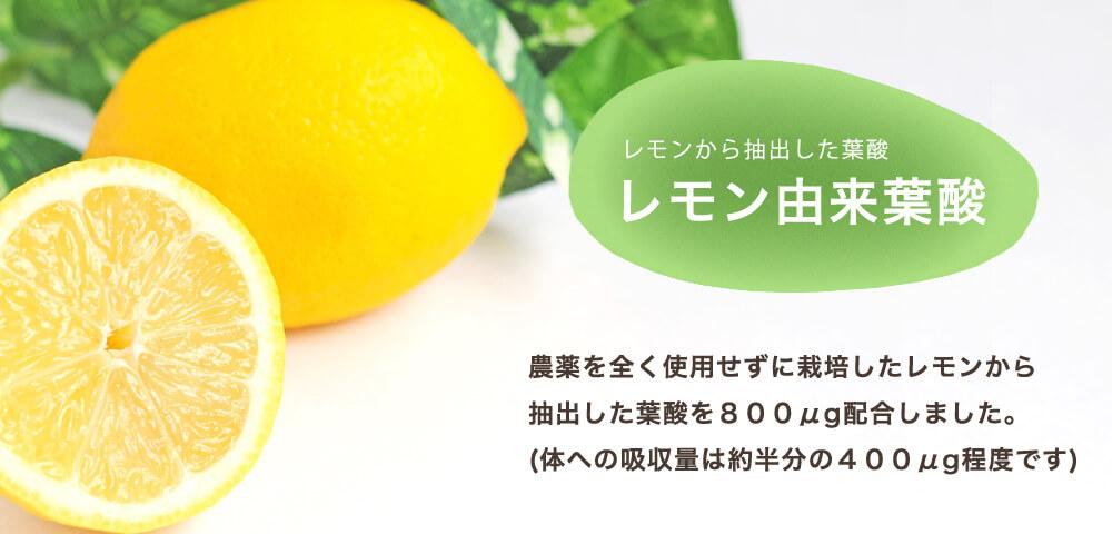 レモン葉酸