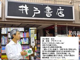 井戸書店店主の森 忠延氏