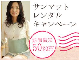 【期間限定50%OFF】サンマットレンタルキャンペーン