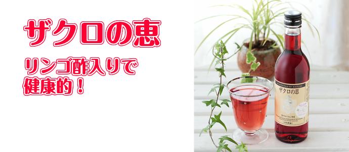 ザクロジュース360ml(リンゴ酢入り)