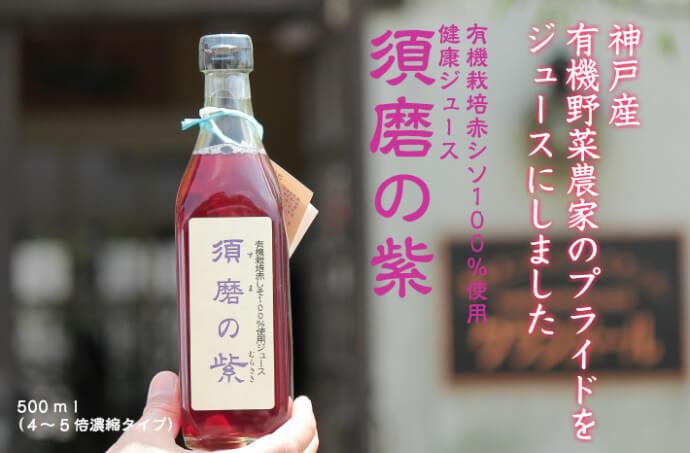 有機栽培赤シソジュース