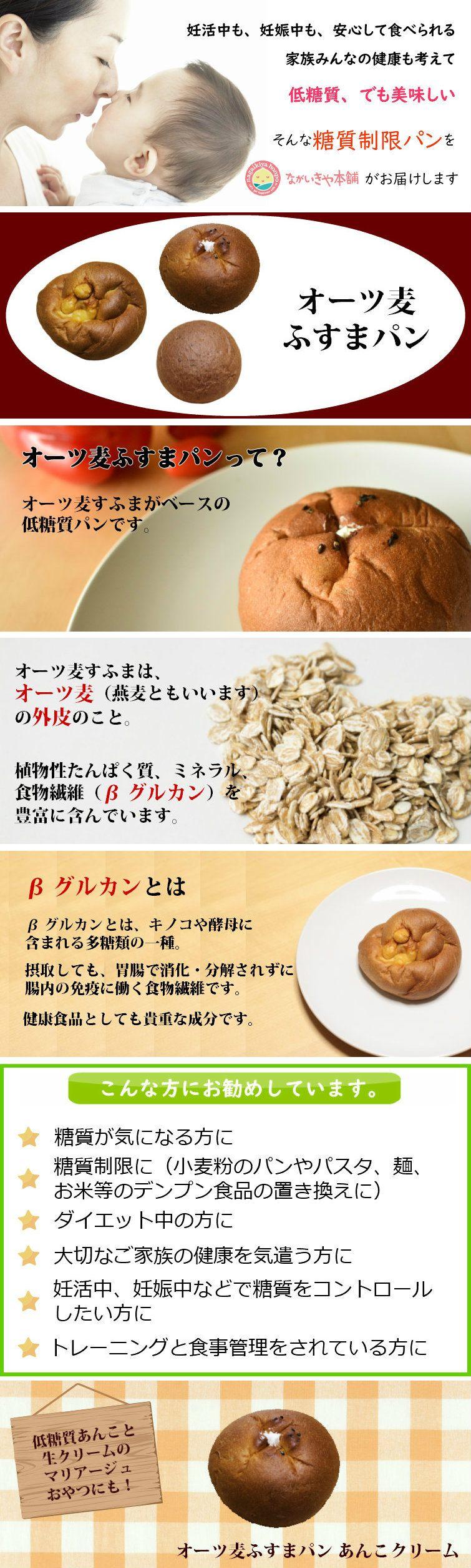 オーツ麦のふすまパンあんこクリーム