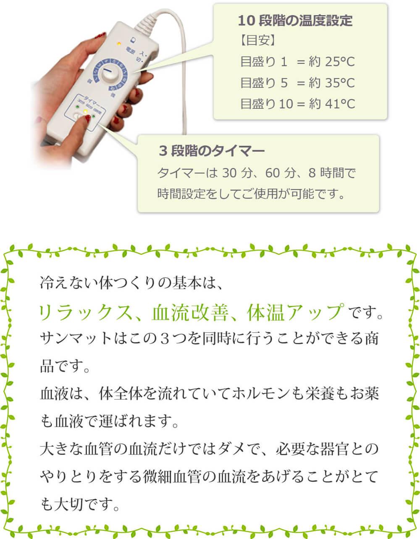10段階の温度調整