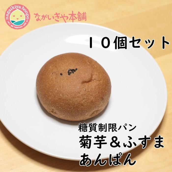糖質制限パン【菊芋ふすま あんぱん10個セット】糖質1個5.1g