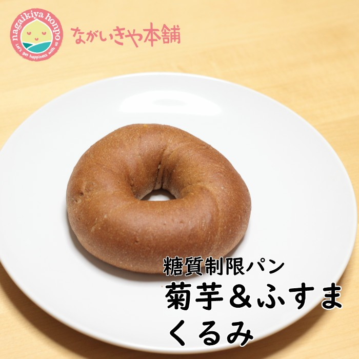 糖質制限パン【菊芋ふすまパン くるみ2個セット】  糖質1個 4.8g