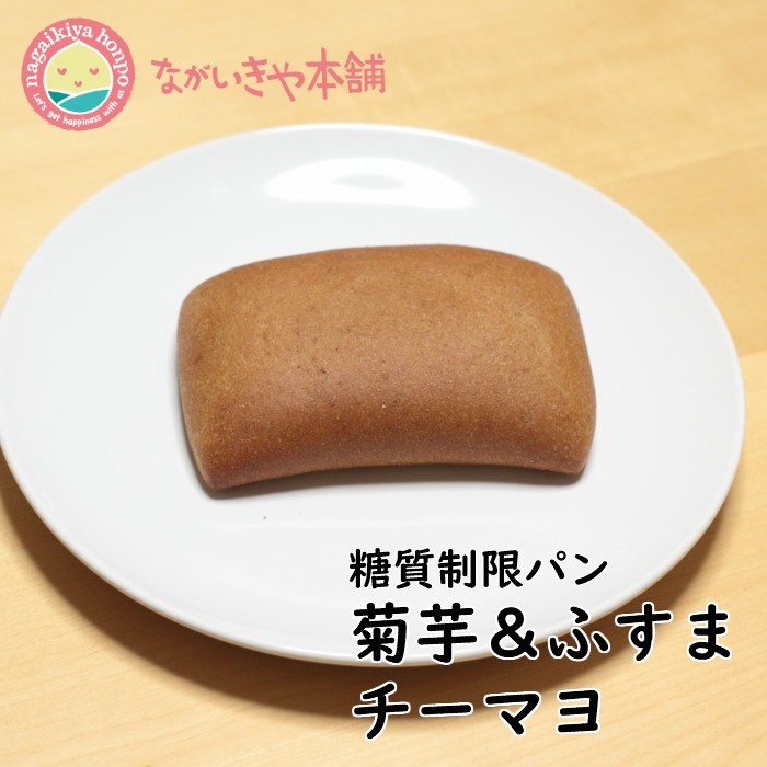 糖質制限パン【菊芋ふすまパン チーズ&マヨネーズ2個セット】糖質1個 5.8g