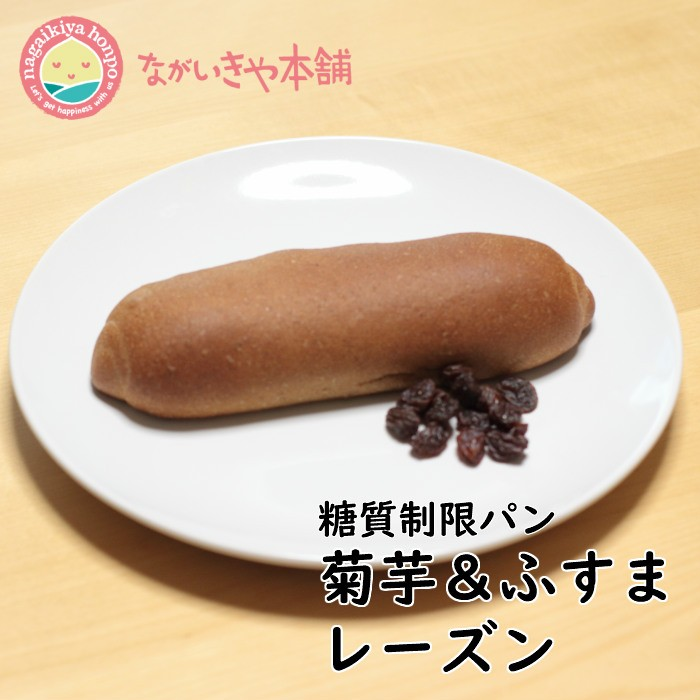 糖質制限パン【菊芋ふすまパンレーズン 2個セット】糖質1個8.1g