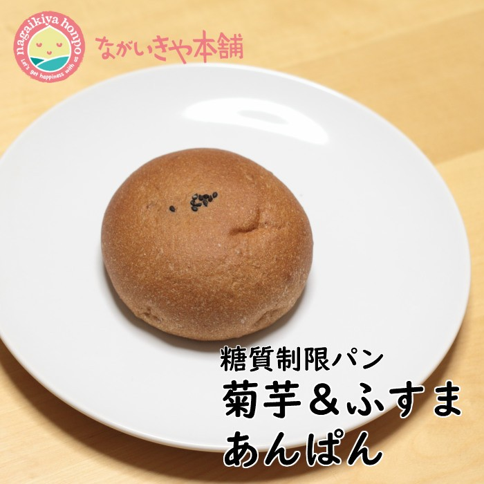 糖質制限パン【菊芋ふすまパン あんぱん2個セット】糖質1個 5.1g