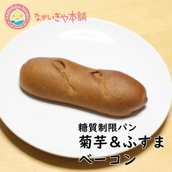糖質制限パン【菊芋&ふすまパン ベーコン10個セット】 糖質1個 5.1g