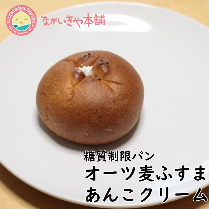糖質制限パン【オーツ麦ふすまパンあんこクリーム2個セット】 糖質1個 4.7g