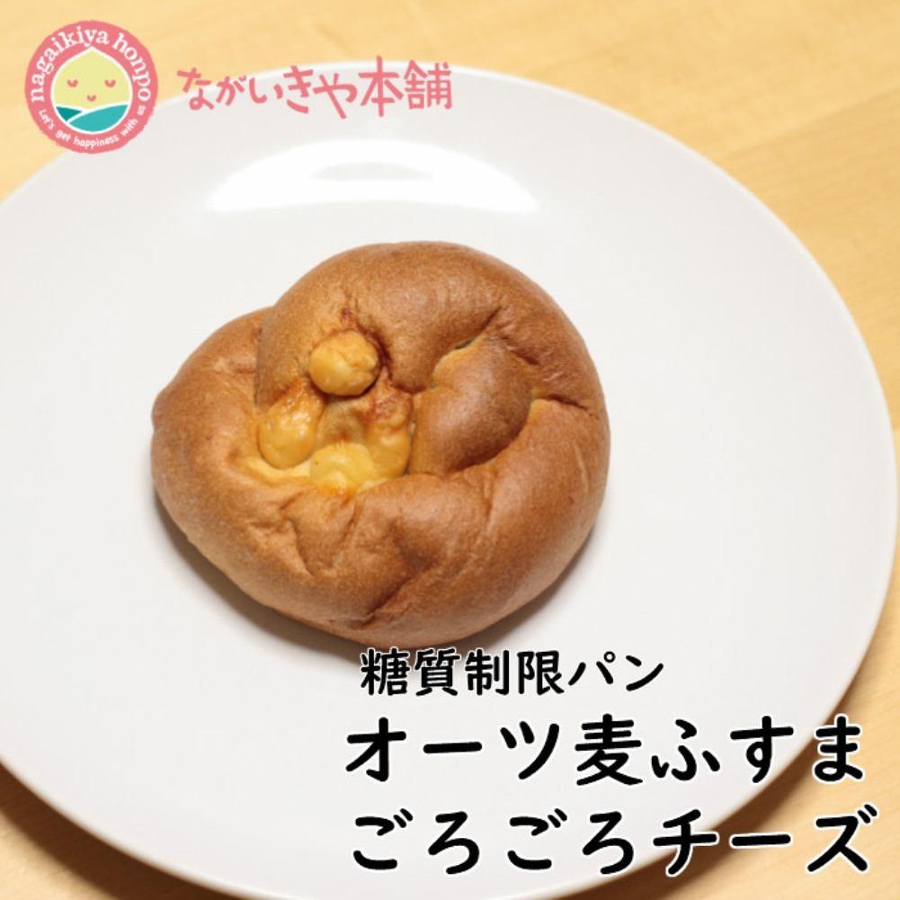 糖質制限パン【オーツ麦ふすまパン】ごろごろチーズ10個セット 糖質1個5.1g