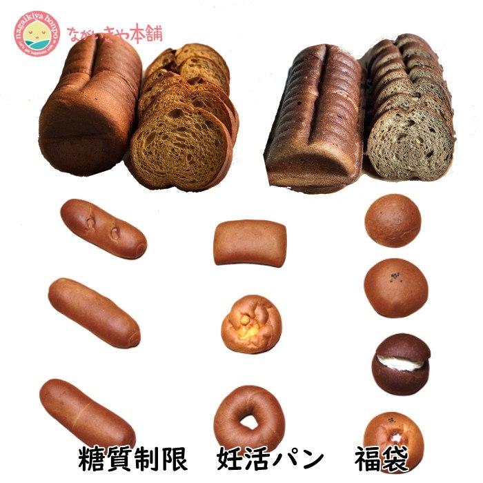 糖質制限パン【低糖質パンの欲張りセット 全種類1個ずつ+好きなパンおまけ2個付】