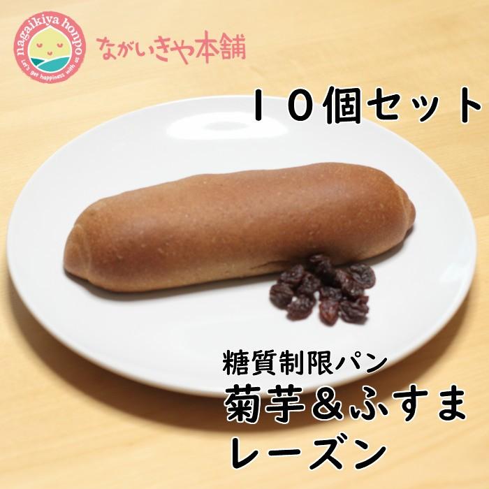 糖質制限パン【菊芋ふすまパンレーズン 10個セット】糖質1個8.1g