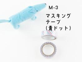 売り切れ:M-3.マスキングテープ(青ドット柄)
