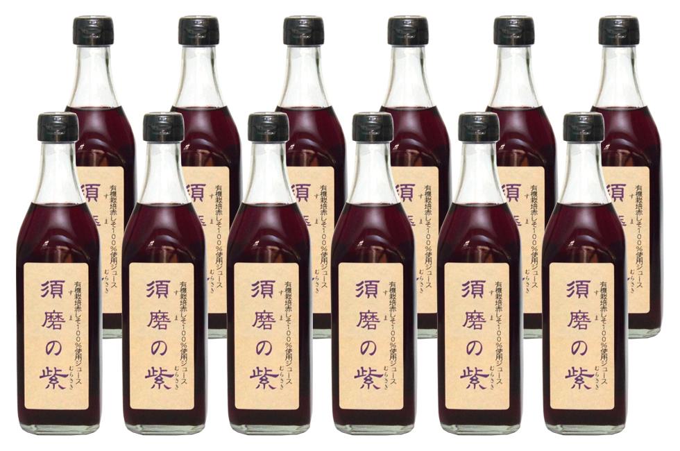 【特別価格】 【送料無料】 有機100% 須磨の紫(500ml) 12本セット