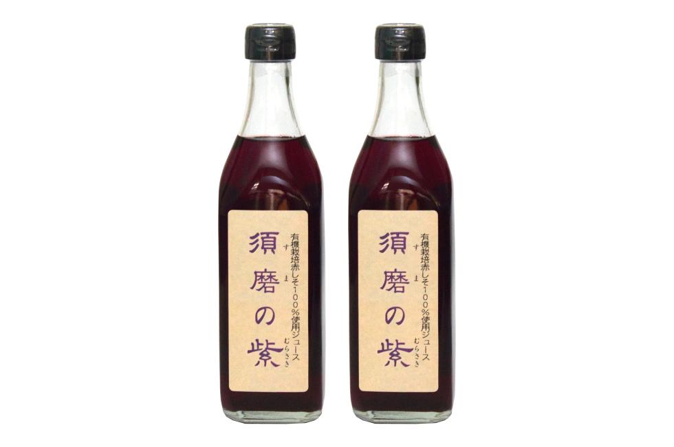 【特別価格】 【送料無料】 有機100% 須磨の紫(500ml) 2本セット