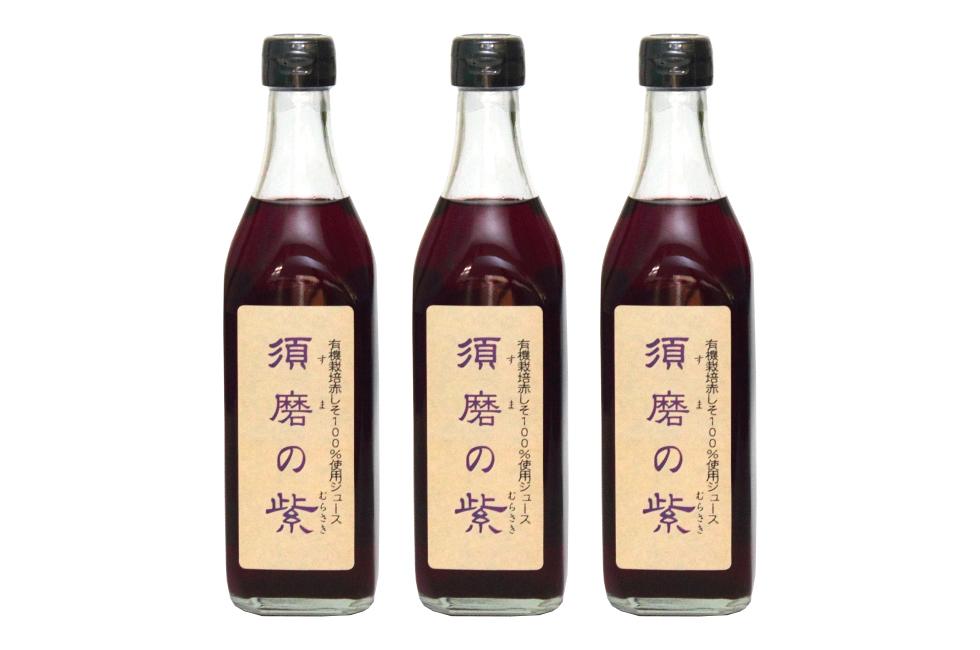 【特別価格】 【送料無料】 有機100% 須磨の紫(500ml) 3本セット