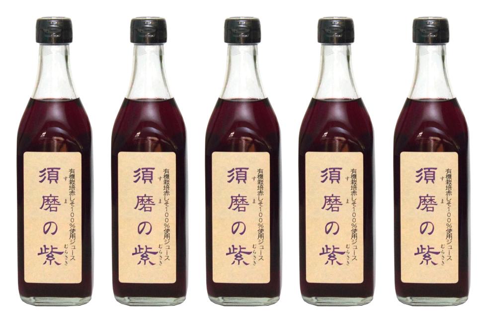【特別価格】 【送料無料】 有機100% 須磨の紫(500ml) 5本セット