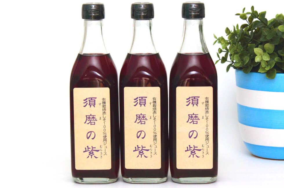 【お得な3本セット】有機栽培赤シソジュース 神戸【須磨の紫】