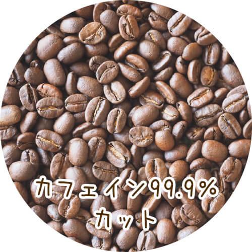 カフェイン99.9%カット