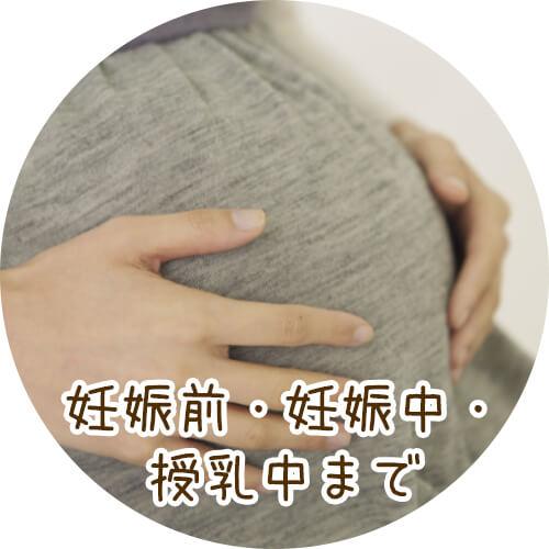 妊娠前・妊娠中・授乳中まで