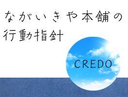 ながいきや本舗の行動指針 CREDO