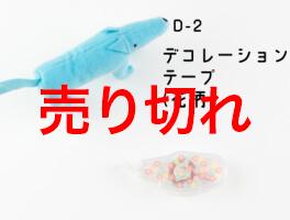 売り切れ:D-2.デコレーションテープ(花柄)