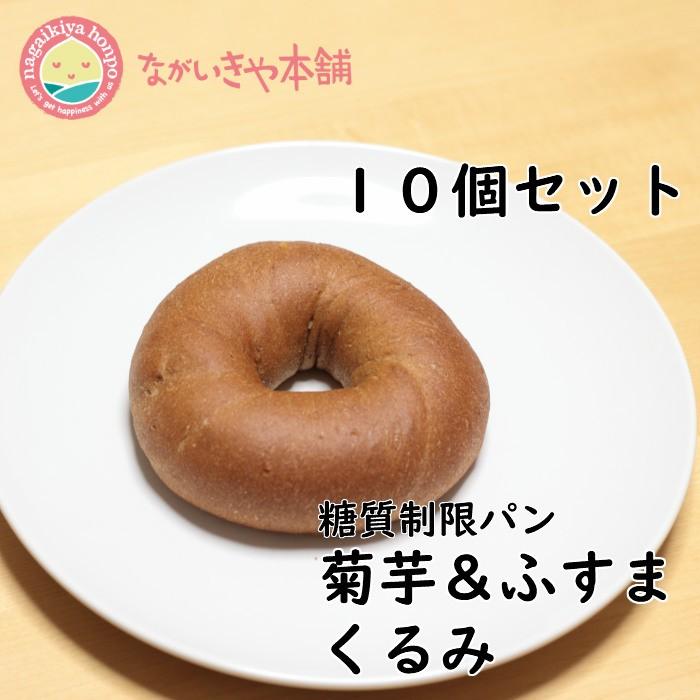 糖質制限パン 【菊芋ふすまパン くるみ10個セット】糖質1個4.8g