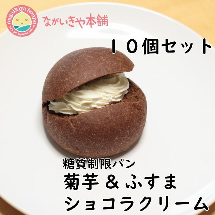 糖質制限パン 低糖質【菊芋ふすまパン ショコラ風味+クリーム10個セット】糖質1個6.5g