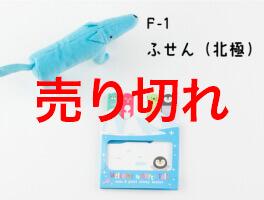 売り切れ:F-1.ふせん(北極)