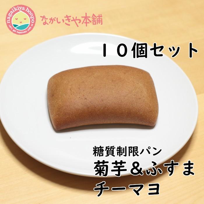糖質制限パン 【菊芋ふすまパン チーズ&マヨネーズ10個セット】糖質1個5.8g
