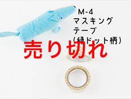 売り切れ:M-4.マスキングテープ(緑ドット柄)