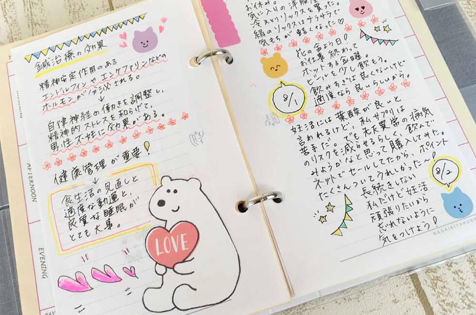妊活手帳用システムノート(リフィル用セット)