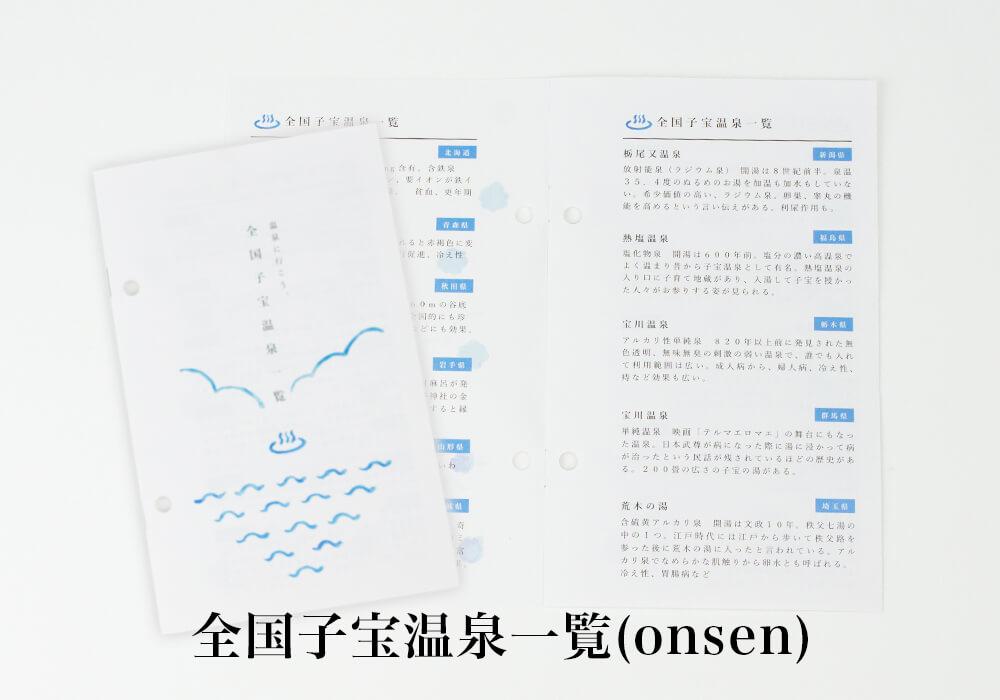 妊活手帳®︎全国子宝温泉一覧