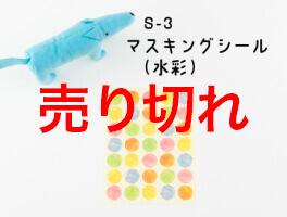 売り切れ:S-3.マスキングシール(水彩)