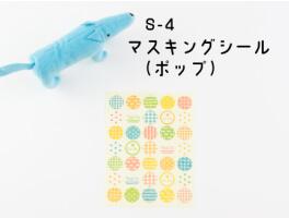 S-4.マスキングシール(ポップ)