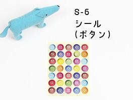 S-6.マスキングシール(ボタン)