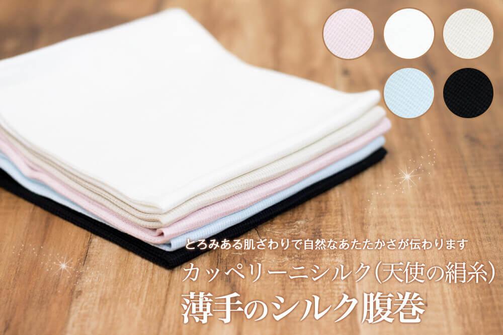 カッペリーニシルク 天使の極細絹糸 シルク腹巻