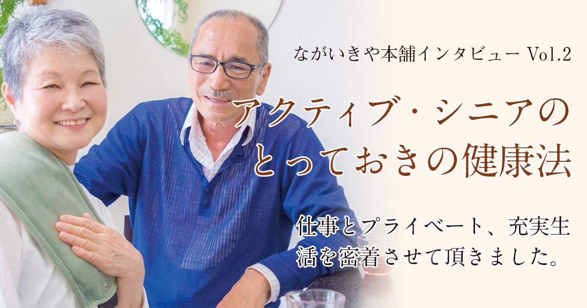 サンマットインタビュー Vol.2