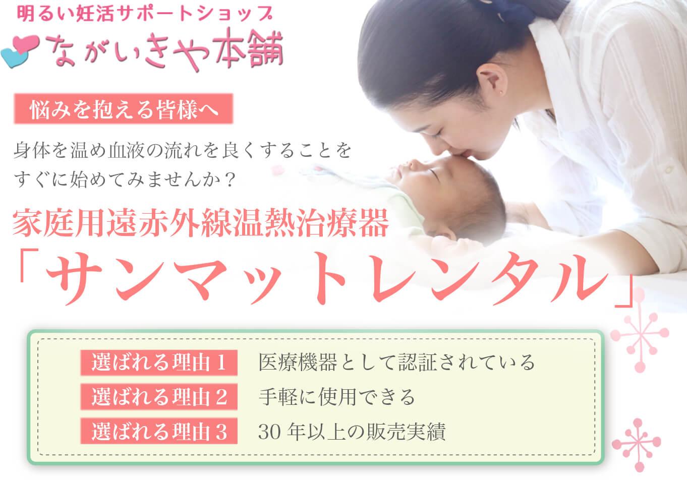 サンマット紹介1