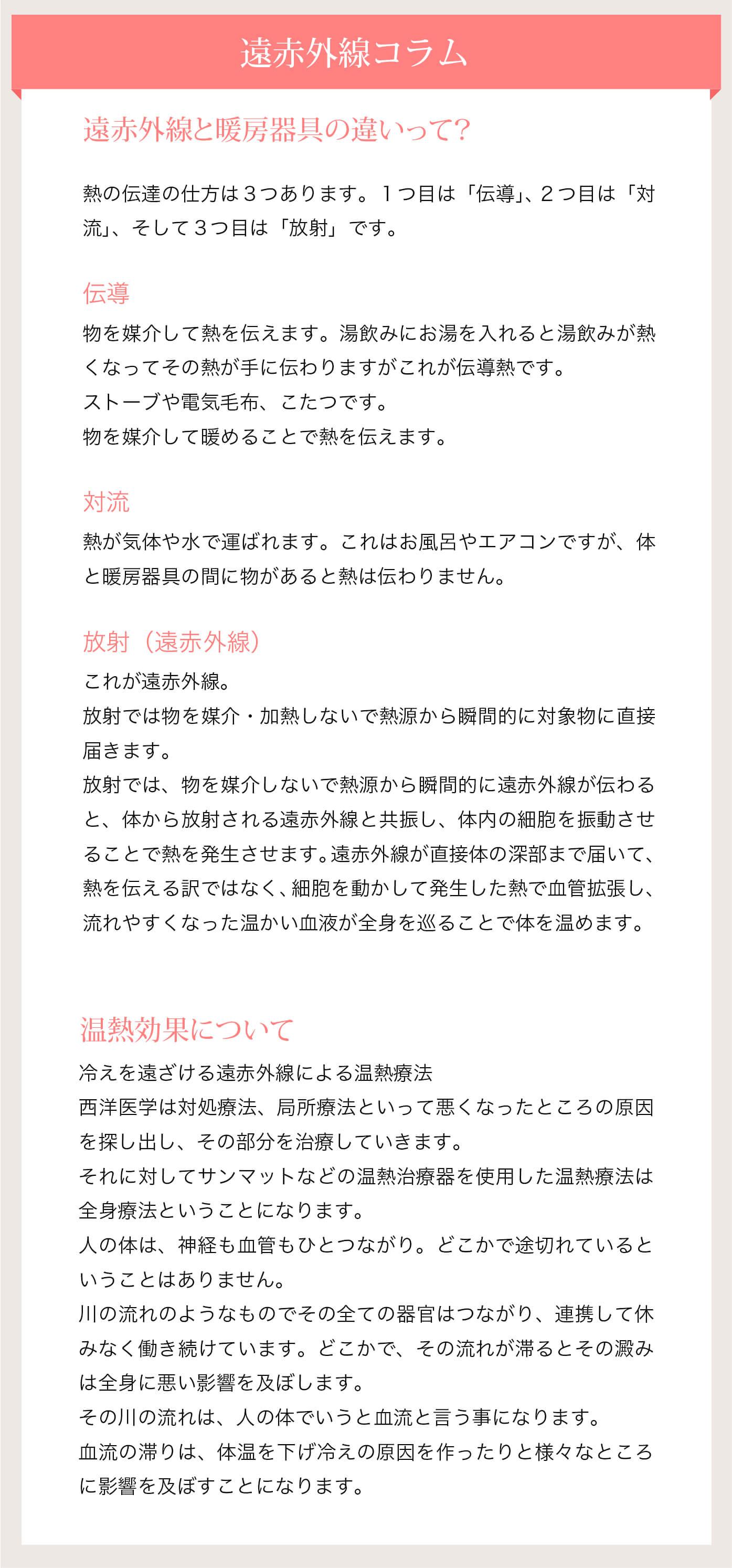 サンマット紹介4