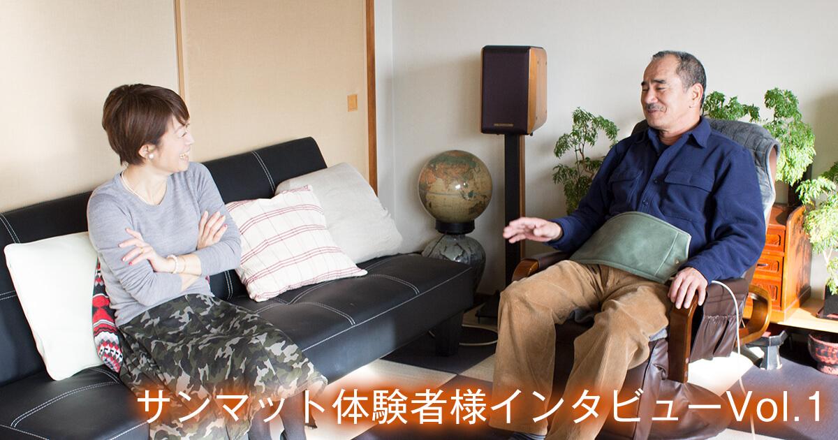 サンマット体験者様インタビュー第1弾
