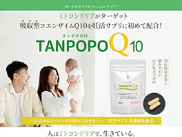 タンポポQ10 商品説明1