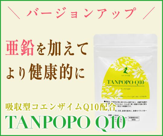 タンポポQ10