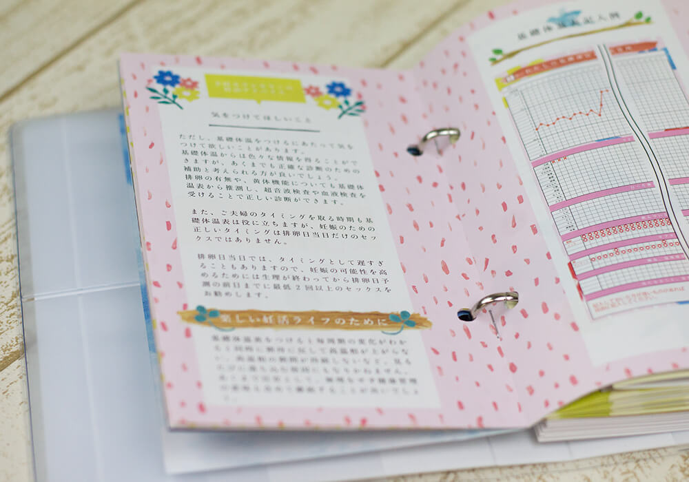 妊活手帳®︎の見開き