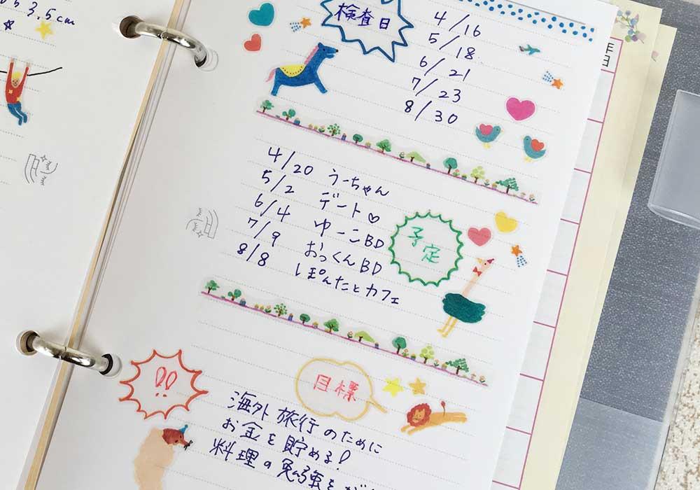 妊活手帳®︎フリーノート記載3